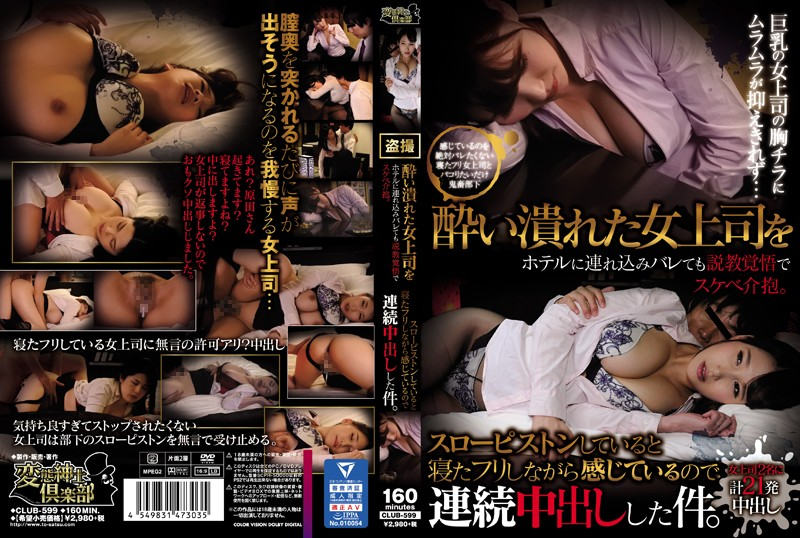 CLUB-599 Even If A Drunk Female Boss Is Brought To The Hotel And She Is Ready To Preach, She Is Horny. The Matter That I Made Vaginal Cum Shot Because I Felt That I Was Sleeping When I Was Slow Piston.