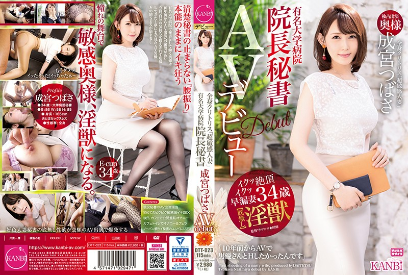 """DTT-023 The Secretary Of The Director Of A Prestigious University Hospital. Her Entire Body Is Like A Clit. """"A Married Woman With An Extremely Sensitive Body, Tsubasa Narimiya"""" Makes Her Porn Debut At 34. She Becomes A Lustful Beast On The Stage She Always Dreamed About."""