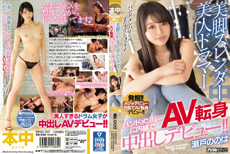 HND-707 This Beautiful Drummer With A Slender Body And Beautiful Legs Is Not Telling The Other Members Of Her Band That She's Making Her Creampie Adult Video Debut!! Nonoha Seto