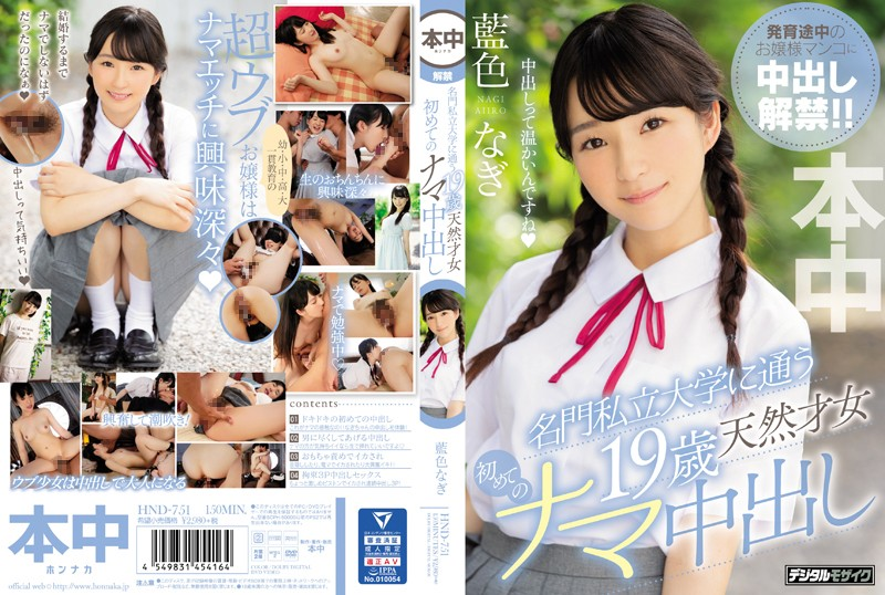 HND-751 A 19-Year Old Natural Airhead Who Attends A Prestigious Private University Her First Raw Creampie Fuck Nagi Aiiro