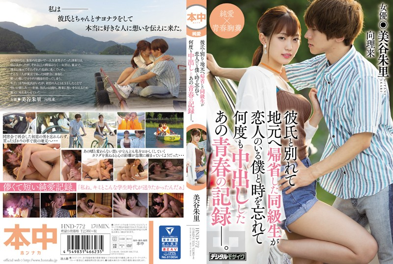 HND-772 A Classmate Who Returned To His Hometown After Breaking Up With His Boyfriend And Me Who Had A Lover Forgotten The Time, And Recorded That Youth Many Times. Mitani Akari