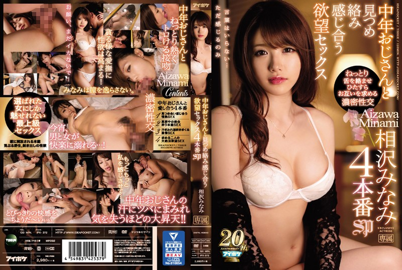 IPX-372 4 Rounds Of Intimately Entwined Sex With Middle-Aged Men – She Wraps Her Tongue Around Theirs And They Crave Nothing But Passionate Sex With Each Other – Minami Aizawa