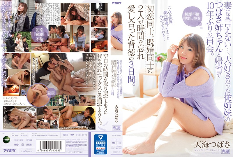 IPX-468 I Can't Tell My Wife … A 10-year Reunion With My Favorite Cousin, Tsubasa, At Home. Three Days Of Immorality In Which Two People, First Love And Marriage, Forget Each Other And Love Each Other. Amami Tsubasa