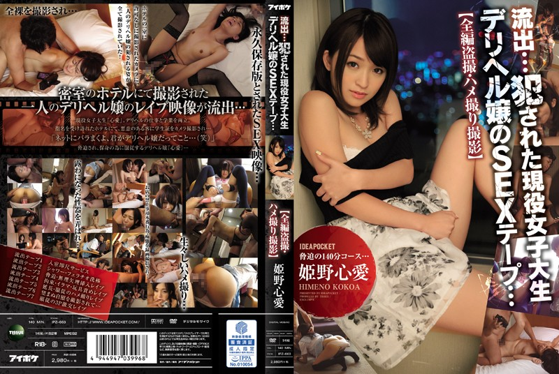 IPZ-663 Leaked… The Sex Tape Of A Current College Girl Who Also Works As An Escort… (Secretly Filmed POV Footage) Kokoa Himeno