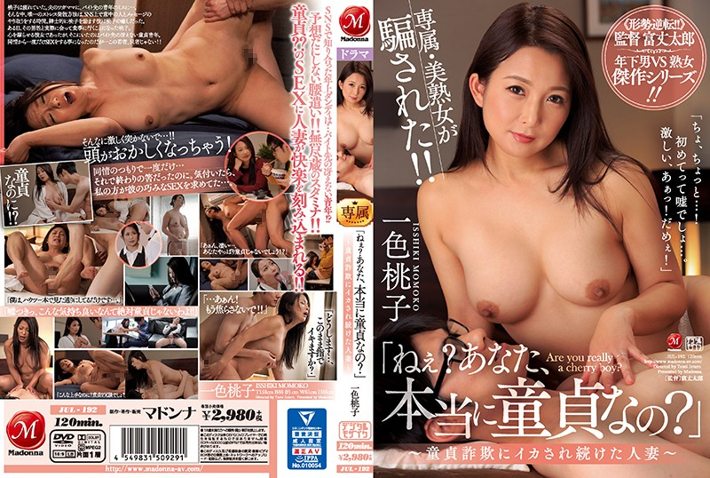 "JUL-192 ""Say Dear, Are You Really A Cherry Boy?"" – A Married Woman Who Kept On Cumming In This Cherry Boy Scam – Momoko Isshiki"