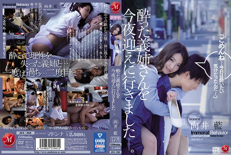 JUL-263 I Went To Fetch My Big Stepsister So I Could Fuck Her Tonight. Aoi Mukai