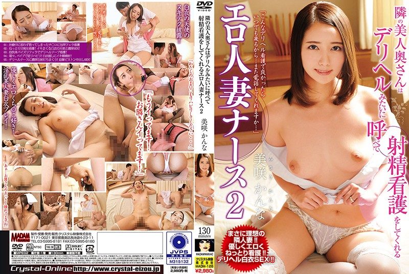 MADM-128 My Neighbor Is An Erotic Nurse Who Lets Me Call On Her To Take Care Of My Sexual Needs 2 – Kanna Misaki