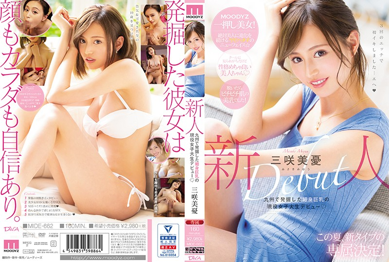 MIDE-662 Geneki College Girl Debut Misaki Miyu Of The On The Small Side Big Tits Which I Excavated In New Face Kyushu