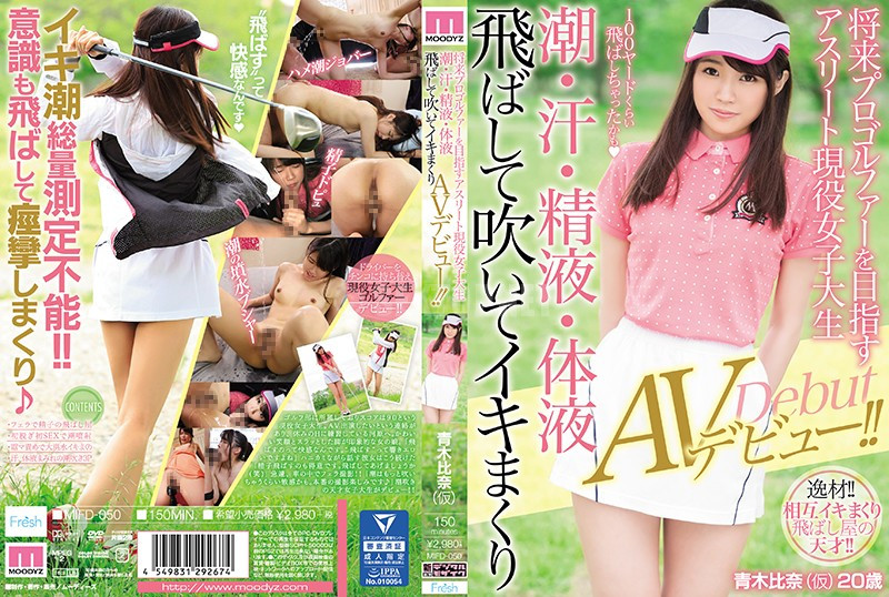 MIFD-050 Aiming To Become A Professional Golfer In The Future Athlete Working Girls Student Tide, Sweat, Semen, Body Fluids Blown And Blown Away AV Debut! !