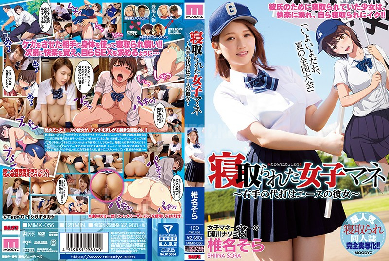 MIMK-056 The Female Team Manager Gets Fucked – This Right-Handed Pinch Hitter Is Our Ace Pitcher's Girlfriend – Sora Shiina