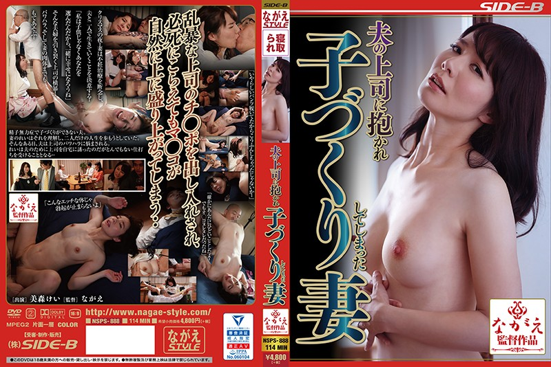 NSPS-888 She Got Fucked And Impregnated By Her Husband's Boss – Kei Mimori