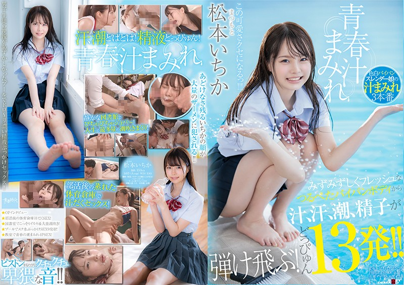SDAB-111 Drenched In Youthful Fluids Her Moist And Fresh And Clean Shaven Shaved Pussy Body Is Squirting With Juicy Fluids, Sweat, Cum Juice, And Sperm! 13 Cum Shots!! You'll Be Hooked On All This Cuteness!!! Ichika Matsumoto