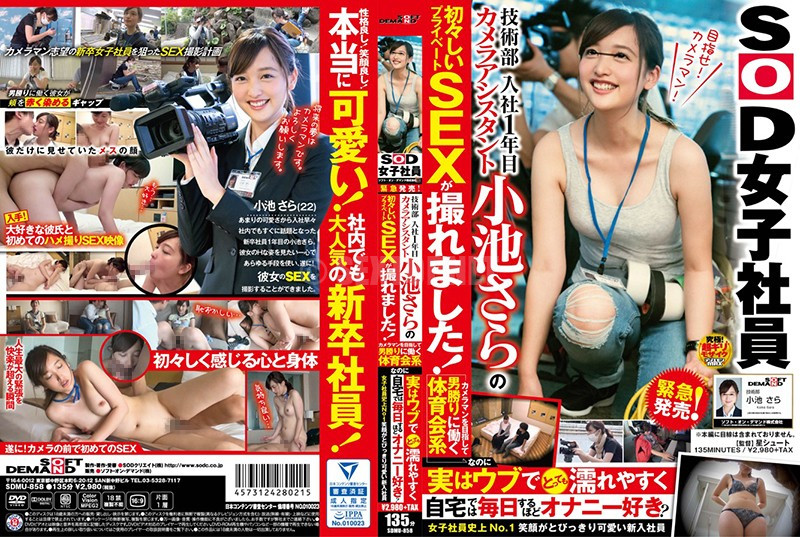 SDMU-858 SOD Female Employee Technical Department First Year