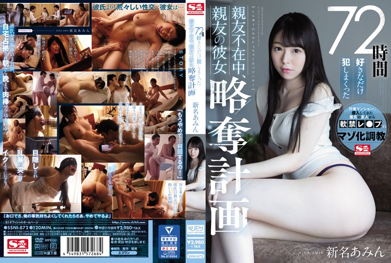SSNI-872 Amin Niina: While My Best Friend Was Away, I Fucked His Girlfriend For 72 Hours