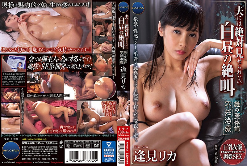 GNAX-038 The Daytime Scream I Can Never Show My Husband – Rika Aimi