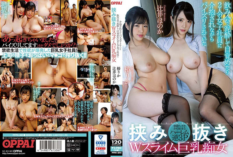 PPPD-890 When I Woke Up At A Drinking Party, I Was Fucked While Being Cared By Two Female Employees W Slime Big Tits Slut Tsujii Honoka Tsubaki Rika