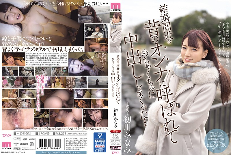 MIDE-931 My Ex Was About To Get Married, So She Got In Touch And We Had Incredible Creampie Sex … Minami Hatsukawa