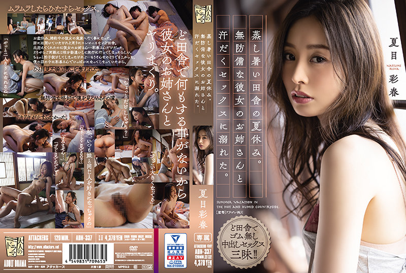 ADN-337 Summer Vacation In The Hot And Humid Countryside. I Drowned In Sweaty Sex With My Girlfriend's Defenseless Sister. Iroha Natsume