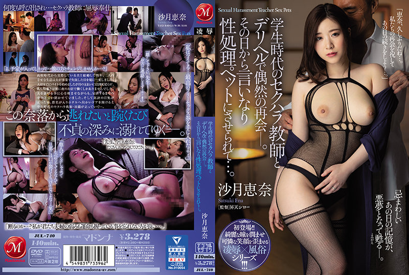 JUL-740 A Chance Encounter With The Perverted Teacher From My School Days Led To Me Becoming His Sex Pet…, Starring Ena Satsuki
